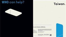 募資刊紐時「台灣給世界的信」!外國網友讚:了不起的廣告(圖/翻攝自聶永真臉書)