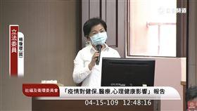 國民黨立委楊瓊瓔。(圖/翻攝自國會頻道)