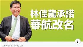 圖/翻攝自中國國民黨 KMT臉書 林佳龍的華航改名計時器