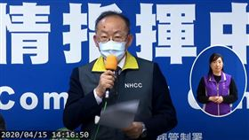 外交部國際組織司陳龍錦司長 圖翻攝自疾管署YOUTUBE