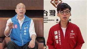 韓國瑜,張博洋,直播,一黨獨大