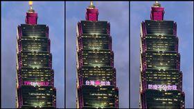 台北101,點燈,TWcanHELP,台灣加油,粉紅色