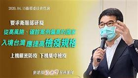 劉建國建議從歐美入境台灣者應集中檢疫。(圖/翻攝自劉建國臉書)