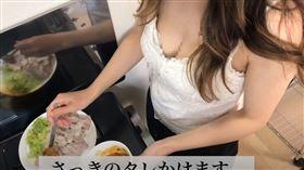 Youtuber,做菜,影片,胸部,性感,網紅,日本 https://www.youtube.com/watch?v=RNBxLB_VW_Q