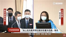 陳玉珍質詢國防部副部長張哲平。(圖/翻攝自國會頻道)