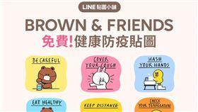 通訊軟體LINE推出「熊大健康防疫貼圖」,開放民眾免費下載。(圖取自LINE官方部落格official-blog.line.me/tw)