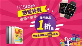 蘋果經銷商[i]Store 祭出為期四天經典商品特賣會。(圖/[i]Store 立展資訊臉書)