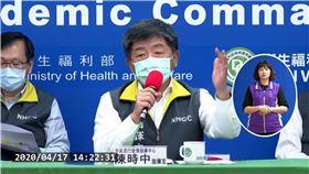 陳時中,0417 CDC記者會(圖/翻攝自CDC記者會YouTube直播)