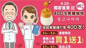 ▲85度C推出醫護人員買一送一優惠(圖/85度C提供)