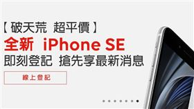 iPhone SE(翻攝遠傳官網)