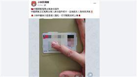 網軍,中國,蒐集,台灣,身份證,截圖,PTT 圖/翻攝自臉書小妹防爆團
