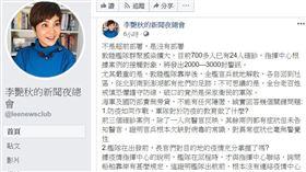 敦睦艦隊24人確診 李艷秋6大問嗆海軍、國防部這關鍵