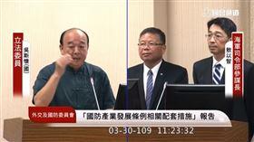 吳斯懷稱早呼籲國防部 網友挖出3月質詢嘆:沒辦法笑他了(圖/翻攝自YouTube)