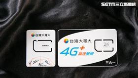 5G,台灣大哥大,科技,5G SIM卡,林之晨 圖/台灣大提供