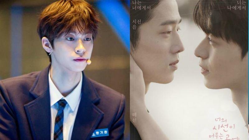 韓國首部BL網劇 鮮肉偶像男男糾纏