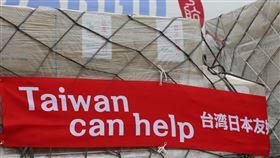 台捐口罩 日政府發言人感謝日本政府發言人、內閣官房長官菅義偉在例行記者會就台灣捐贈口罩,表示感謝台灣溫馨的聲援與支援。圖為運抵時的貨艙與說明布條。中央社記者楊明珠千葉攝 109年4月21日