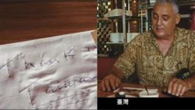 外交部,台灣能幫忙,台灣正在幫忙,台灣醫療故事─翻轉人生 (圖/翻攝自臉書)