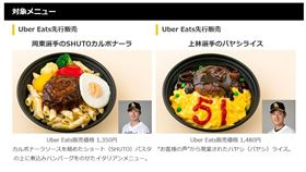 軟銀鷹和Uber Eats合作推出球員餐。(圖/翻攝自軟銀官網)