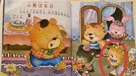 說故事,小熊過生日,雞,烤雞,朋友,童話故事. ●【爆笑公社】●