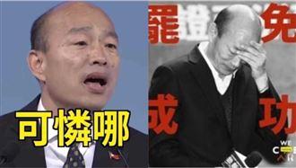 國民黨如何重生?他突破盲腸:斷韓流
