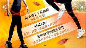 網路超夯回正褲變肥羊 遭中國整頁「複製」詐台(圖/翻攝畫面)