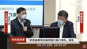 陳時中表示國內疫情6月底可能告一段落。(圖/翻攝自國會頻道)