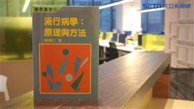 陳建仁著作,流行病學原理,副總統