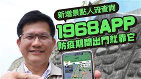 林佳龍透露1968APP升級。(圖/翻攝自林佳龍臉書)