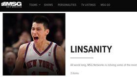 NBA/紐約沒忘記!林來瘋重播整週 NBA,紐約尼克,林書豪,林來瘋,Linsanity 翻攝自MSG電視網