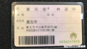董德堉身分證 (圖/《毅傳媒》提供)