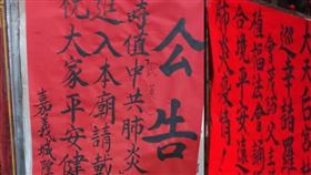 嘉義城隍廟公告寫「中共」肺炎…網讚:不愧是民主聖地(圖/翻攝自綠豆嘉義人臉書)