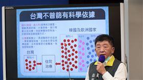 陳時中(圖/中央流行疫情指揮中心提供)