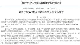 號稱「中國外交官搖籃」的外交學院卻對台灣高中生招手。(圖/翻攝自中國外交學院網站)