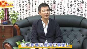 補教名師,陳國恩,古董,詐騙(圖/翻攝youtube 愛光學苑)