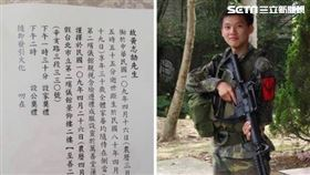 269旅,軍官,中尉,自縊,黃志劼 正義哥徐奕提供