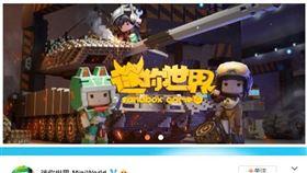 玩家上億的中國兒少手遊「迷你世界」,因淪為不肖分子教唆兒童拍攝私密照片的犯罪工具,業者昨晚宣布即日起全網下架(翻攝網路)