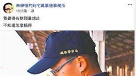 殺警案,李承翰,鐵路警,無罪,朱學恆