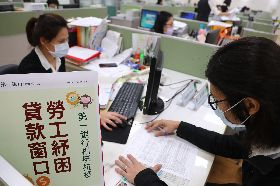 勞工紓困貸款開辦(2)