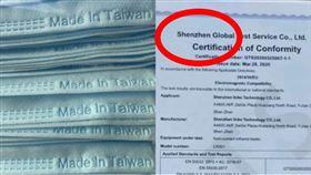中國不肖業者,仿冒台灣製造口罩,銷往日本、海外國際。(圖/翻攝自PTT)