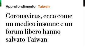 義大利媒體報導護國神文(圖/翻攝自共和報官網)