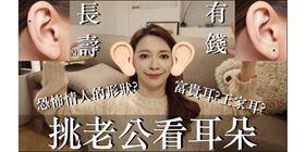 劉芒-挑老公看耳朵!無法作弊所以很準之耳相攻略(圖/翻攝自YouTube-劉芒頻道)