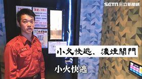 台中消防宣導影片/台中市水湳消防隊授權提供