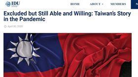 國際民主聯盟(IDU)、江啟臣 翻攝自IDU網站