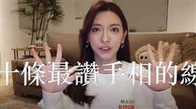 桃花來不來?10條「超強運手相」大公開 一眼看出好運氣(圖/翻攝自劉芒YouTube)