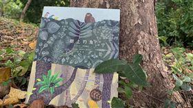 林務局推原民故事繪本樹上的魚阿美族作家桂春.米雅分享由耆老口述的傳說故事「樹上的魚」,讓林務局長林華慶深受感動,林務局特別推出繪本,將於22日的國際生物多樣性日正式發表。(林務局提供)中央社記者楊淑閔傳真 109年5月1日