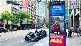 實名挺韓國瑜!高雄驚現400面「韓粉廣告」:清廉好市長 圖/翻攝自高雄點 Kaohsiung.