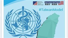 誰管你中國!AIT挺台灣參加WHA:倒數計時每天貼文挺(圖/翻攝AIT臉書)