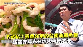 不藏私!飄香50年的台南汕頭魚麵 謝龍介曝光在地人內行吃法