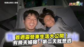 首週露營車生活大公開! 宥勝夫婦曝:第二天就想逃