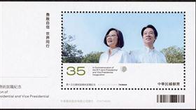 第十五任總統副總統就職紀念郵票小全張。蔡英文,賴清德(圖/中華郵政提供)